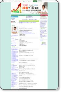 ★上位表示アクセスアップ対策ニュース 【2011年9月号】|Google・Yahoo!上位表示TOP10を独占しよう!