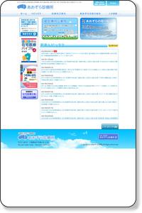 あおぞら診療所 公式ホームページ|千葉県松戸市