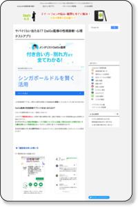 ヤバイくらい当たる!? DaiGo監修の性格診断・心理テストアプリ~スマートフォンのお悩み解決「スマホ生活.com」~
