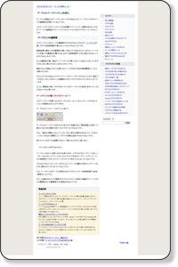 グーグルのページランクと上位表示