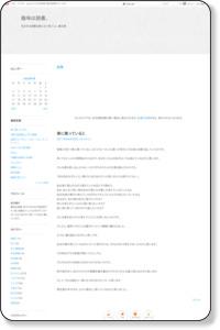 東京 ビーズの教室・スクール情報なら『趣味なび』