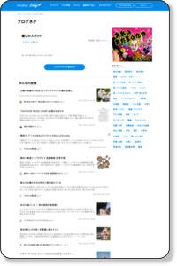 癒しのスポット - 共通テーマ - ライブドアブログ
