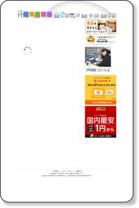 癒し・エステ - まちブログ さが  佐賀市のお店 更新情報 集合サイト