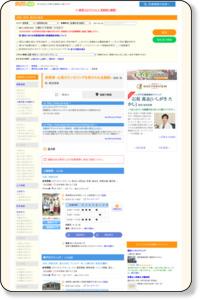 長野県の医師の診察を必要としないカウンセリングが受けられる施設 | 医院・クリニック・診療所・病院検索【病院なび】