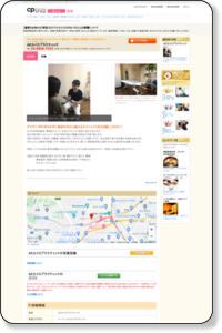 AKカイロプラクティック(東京都/渋谷のマッサージ、整体、エステサロン)|クーポンスタイル No.32404