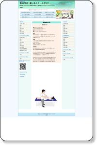 関西鍼灸大学 : 整体学校・癒し系スクールガイド