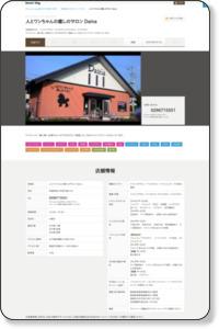 トリミングサロン|茨城県桜川市|人とワンちゃんの癒しのサロン  Daina