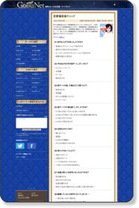 恋愛偏差値チェック(心理テスト) | GoisuNet(無料)