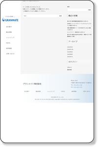 クリニック経営(開業支援)|医療事業|グランメイト株式会社