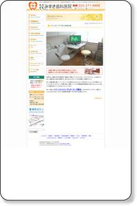 【カウンセリングルーム】新潟県新潟市の歯医者 花みずき歯科医院