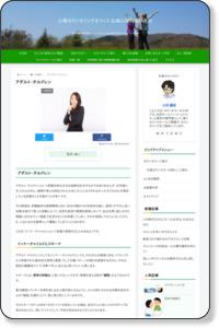 アダルト・チルドレン  |  広島のカウンセリングルーム 認知行動療法の 広島心理教育研究所