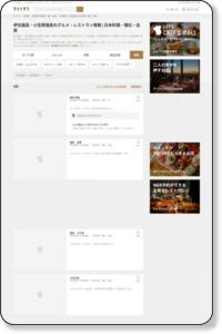 東京都内その他で探す日本料理・懐石のグルメ・レストラン検索結果一覧 | ヒトサラ
