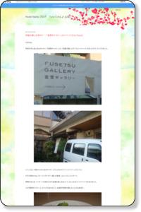 Hotel Naito ブログ 「いいじゃん♪ 山梨」 : 究極の癒しを求めて・・・「富雪ギャラリー」のイベント【L'air Doux】