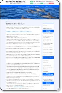 東京心理カウンセリング 東京/銀座 うつ病 パニック障害 自律神経失調症