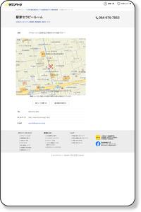 福山市 カウンセリング トラウマ 駅家セラピールーム - iタウンページ