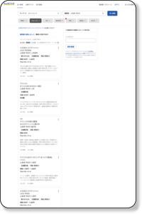 カウンセリングの求人 - 山梨県 甲府市  | Indeed.com