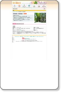 那須高原癒しの空間美術館 |日光・那須・鬼怒川 - 栃木の観光情報