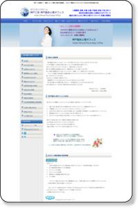 カウンセリングは神戸三宮駅前 信頼の臨床心理士,神戸臨床心理オフィス