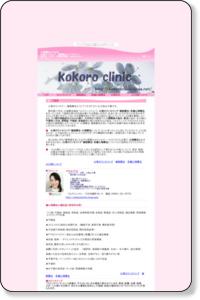 催眠療法・心理療法・熊本県八代市心クリニック