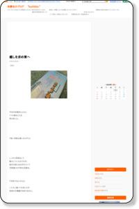 """串摩呂のブログ   """"kushiblo."""":癒しを求め東へ"""