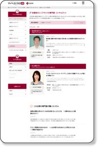 京都・滋賀 シニアの専門家Webガイド [マイベストプロ京都]