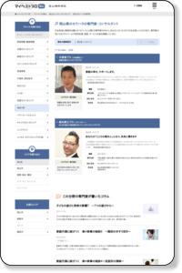 岡山 ビジネス・職場の専門家Webガイド [マイベストプロ岡山]