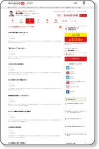 催眠療法(ヒプノセラピー)イメージ療法 : 福山裕康 [マイベストプロ東京]