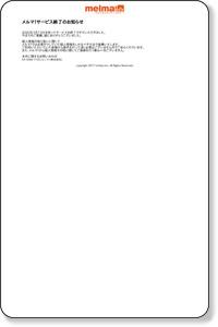 『小谷まなぶの中国de起業』癒しの言葉 [中国貿易、中国進出、そして、経営者としての精神世界について ] - メルマ!