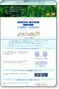 新宿・代々木|南新宿カウンセリングオフィス 教育プログラム