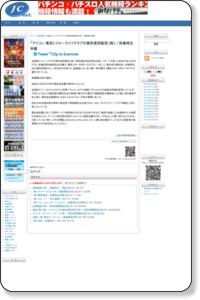 東京レジャーライフクラブの東京信用販売(株)/民事再生申請   JC-NET(ジェイシーネット)