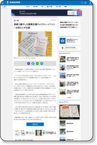 長崎で癒やしの復興支援チャリティーイベント-女性2人が企画 - 長崎経済新聞