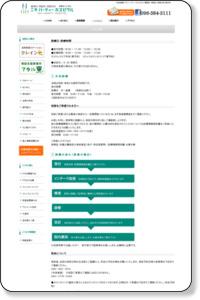 外来診療|ニキハーティーホスピタル|精神科・神経科・神経内科|熊本市