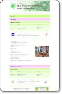 (特)埼玉カウンセリングセンター・研究及び書籍等