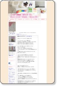 総合カウンセリングについて:  パステルアート長崎教室  オフィスこば:So-netブログ