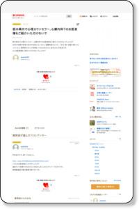 栃木県内で心理カウンセラー、心療内科?のお医者様をご紹介いただけないで | OKWave