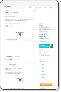 福井のカウンセリング | OKWave