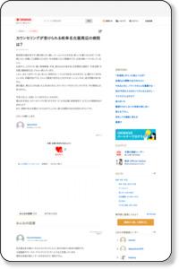 カウンセリングが受けられる岐阜名古屋周辺の病院は? | OKWave