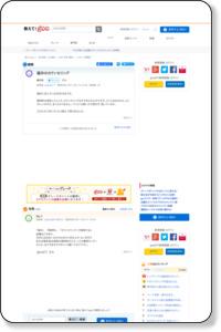 福井のカウンセリング - いじめ相談 - 教えて!goo