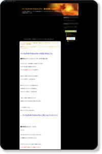 パーフェクトモバイルトレジャー 室井良和 上位表示:So-netブログ