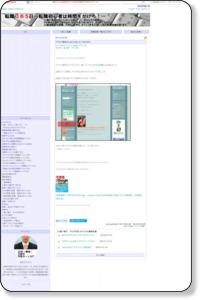 アクセス解析はじめてみました!「QLOOK」 | 転職365日‐転職初心者は時間をかけろ!‐ - 楽天ブログの画像