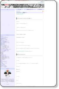 入社2年目、夏のボーナスは●●万円!! | 転職365日‐転職初心者は時間をかけろ!‐ - 楽天ブログの画像