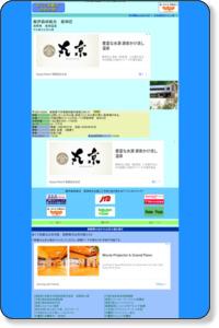 癒しの宿 青雲閣(公共の宿):福井県 あわら 予約はこちら