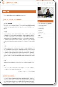 工藤倫子の実績について   キャリアカウンセラー工藤倫子オフィシャルサイト「Office Rinko」