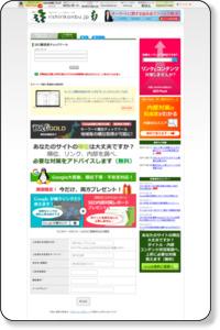 SEO難易度チェックツール   無料SEOキーワード選定ツール集 rishirikonbu.jp