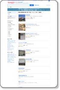 「千葉県 服飾雑貨、趣味、民芸、工芸品」の検索結果 - Yahoo!ロコ