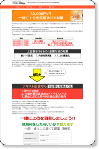 SEO対策で1位を目指す|SEO対策のディーボ テキスト広告.jp