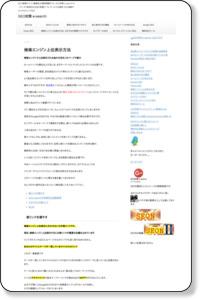 被リンクでの検索エンジン上位表示方法 SEO対策 e-search