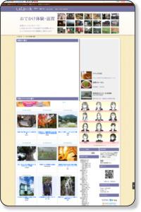タグ 癒し - 滋賀咲くBlog