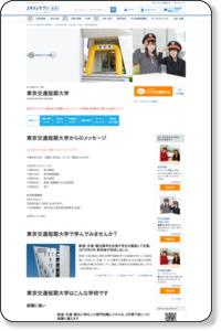 東京交通短期大学 | 資料・願書請求、学校案内【リクナビ進学】
