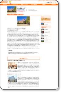 東京福祉大学の願書・資料請求情報|進路ナビ